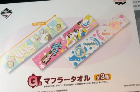 G賞 マフラータオル