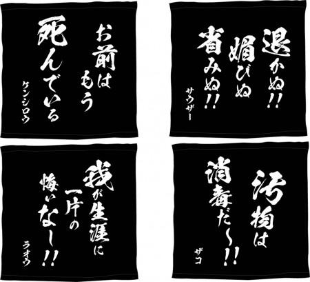 北斗の拳 くじ I賞 名言タオル