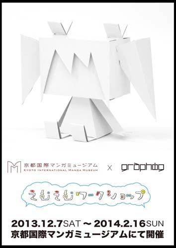 01-グラフィグWS