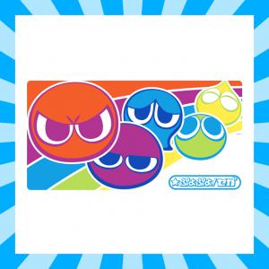 【★ぷよぷよ!セガ】Wチャンス:バスタオル