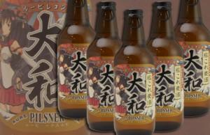 艦これビール 大和ピルスナー(800円)