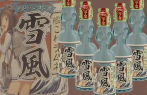 艦これラムネ雪風(300円)