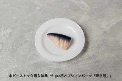 HS特典焼き鯖2