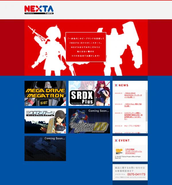 NEXTA - スペシャルサイト - タカラトミーアーツ
