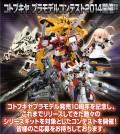 【コトブキヤ】KOTO-CON2014ポスター