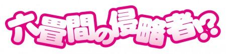六畳間の侵略者ロゴ