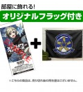 チケットバンドル_第501統合戦闘航空団フラッグs1