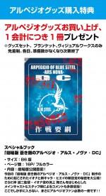 『「劇場版 蒼き鋼のアルペジオ‐アルス・ノヴァ‐ DC」スペシャルブック』
