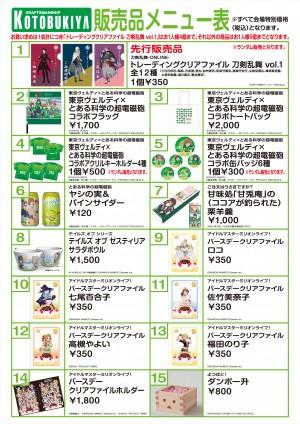 AnimeJapan販売物