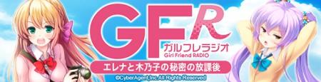 gfr_banner