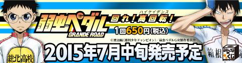 minkuji_yowapeda_vol2_banner