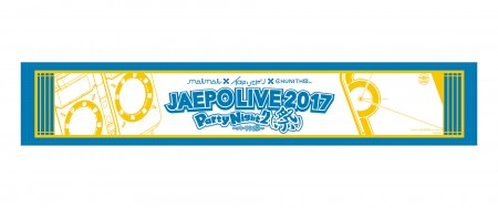 「JAEPO LIVE 2017 PartyNight2(祭)」公式マフラータオル