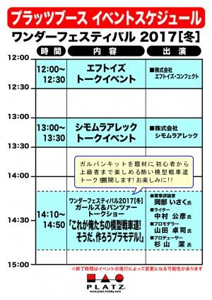 event_sche
