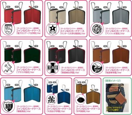 コイン&ICカードケース(全9種)