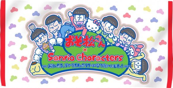 おそ松さん×Sanrio characters プレミアムジャンボバスタオル