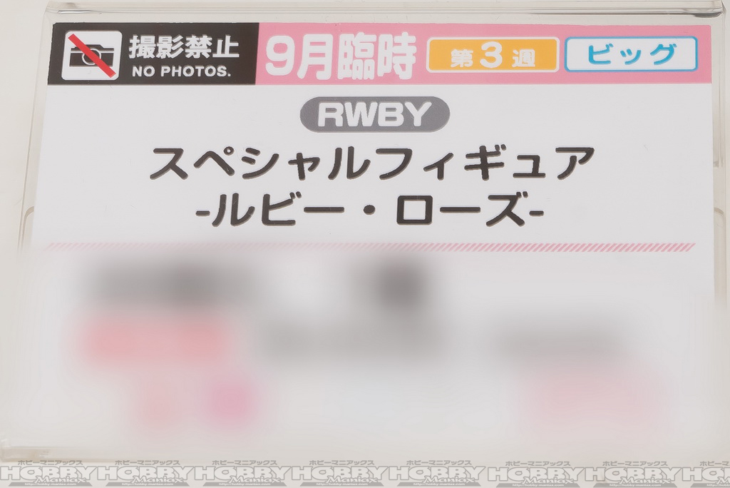 7月から地上波TVでの放送が始まるRWBYが再登場! TV放送で知って欲しくなるであろうタイミングでの登場です。